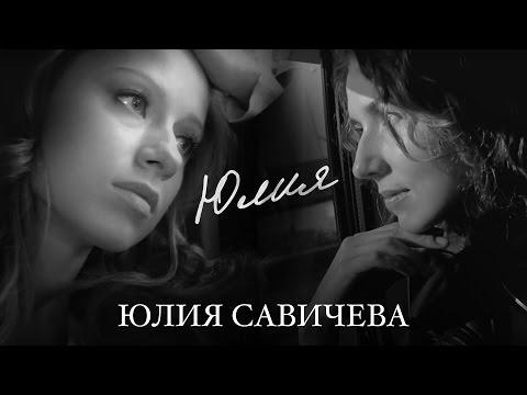 Юлия Савичева - Юлия