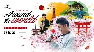 AROUND THE WORLD | NOO PHƯỚC THỊNH | MV OFFICIAL