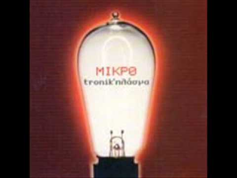 Mikro - H Tainia (The Movie)