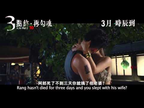 3AM Part 2 / 3點終.再勾魂 (2014) - Thailand Official Trailer HD 1080 (HK Neo Reviews) Film