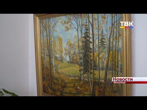 В музее работает выставка «Очарование осени»