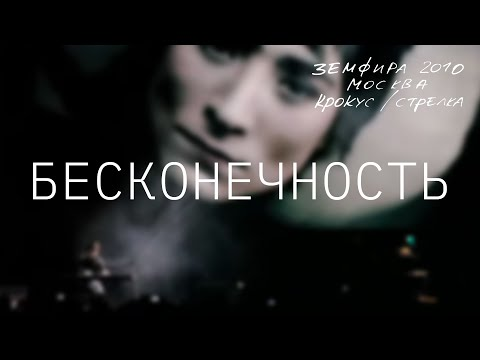 Клипы Земфира - Бесконечность (live) смотреть клипы