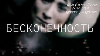 Земфира - Бесконечность (live)