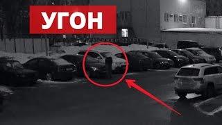 Угон Тойота Королла. Что спасло ? Угона Нет. Защита авто от угона.
