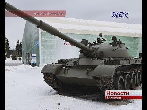 Искитимским юношам предлагают службу в танковых войсках