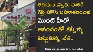 Actor Rajendra Prasad donates guest house to TTD..