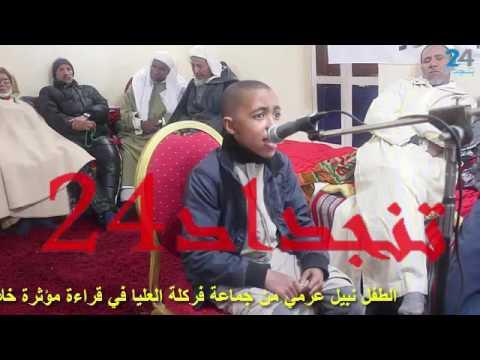الطفل نبيل عرمي طاقة واعدة بملتقى سيدي احمد الهواري تنجداد