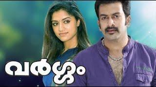 Vargam (2006) Malayalam Full Movie