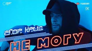 Егор Крид - Не могу (премьера клипа) Скачать клип, смотреть клип, скачать песню