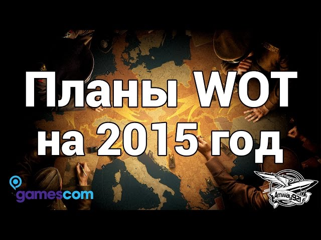 Gamescom 2015 - Планы World of Tanks на 2015 год