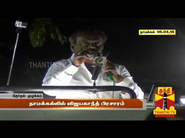 DMDK Chief Vijaykanth's Election Campaign At Namakkal