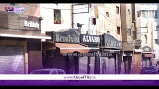 بسبب ماركات عالمية..تُــجار كراج علال سدو المحلات ديالهم( فيديو)   |   بــووز