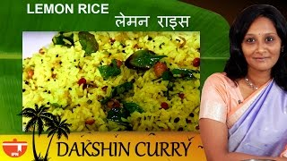 How To Cook Lemon Rice By Preetha