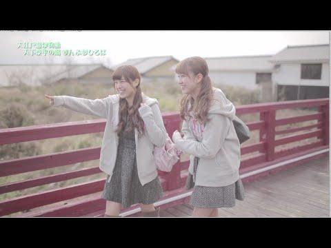 【HD】大江戸温泉物語 キャラバン⑫ 天下泰平の湯 すんぷ夢ひろば / AKB48[公式]