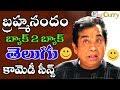 Bramhanandam Comedy Scenes Back To Back Comedy Jayammu Nischayammu Raa Movie Comedy