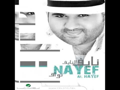 Naif EL Naif...Dahiet | نايف النايف...ضحيت