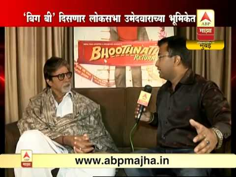 Mumbai   Amitabh Bachchan interview Bhootnath Returns & Politics