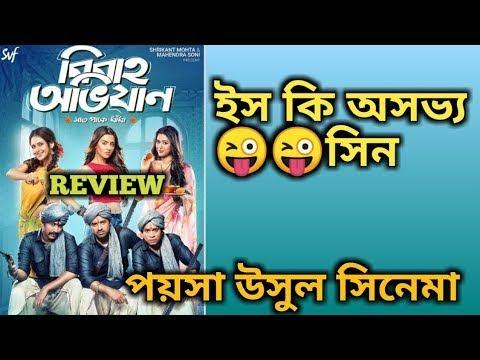 #Bibaho Obhijan  ////বিবাহ অভিজান ..Bibaho Obhijan 2019 Movie[Romantick moment]