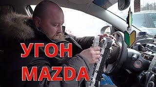 Угон Мазда 6 Угона Нет. Защита авто от угона.