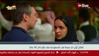 افتتاح أول دار سينما في السعود...