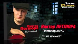 Виктор Петлюра - Я на шконке