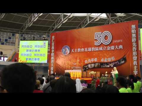 2013教區金慶