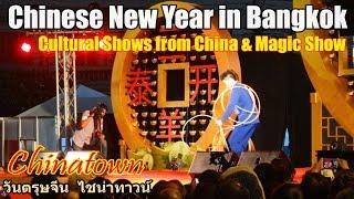 Cultural shows from China and Magic Show, Chinese New Year Chinatown Bangkok