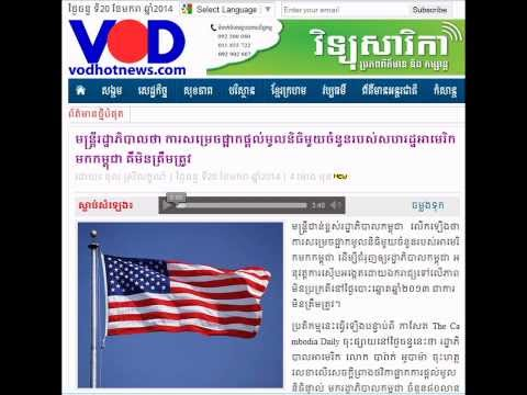 Government Said Decision to Suspend Funding of the U.S to Cambodia Is Incorrect