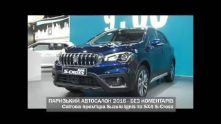 Мировая премьера Suzuki Ignis и SX4 S Cross