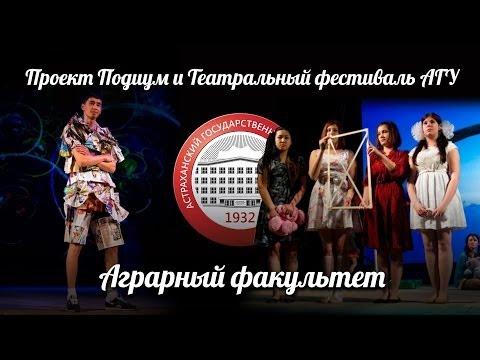 Украденное солнце. Аграрный факультет. Подиум и Театральный фестиваль АГУ 2014.