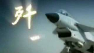 Chengdu J-10 Chinese Jet Fighter