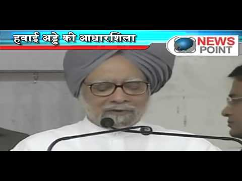 Manmohan singh laid the foundation for the airport Kishangarh in Ajmer