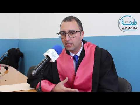 طنجة.. الطالب الباحث سمير يولال ينال شهادة الدكتوراه بميزة مشرف جدا
