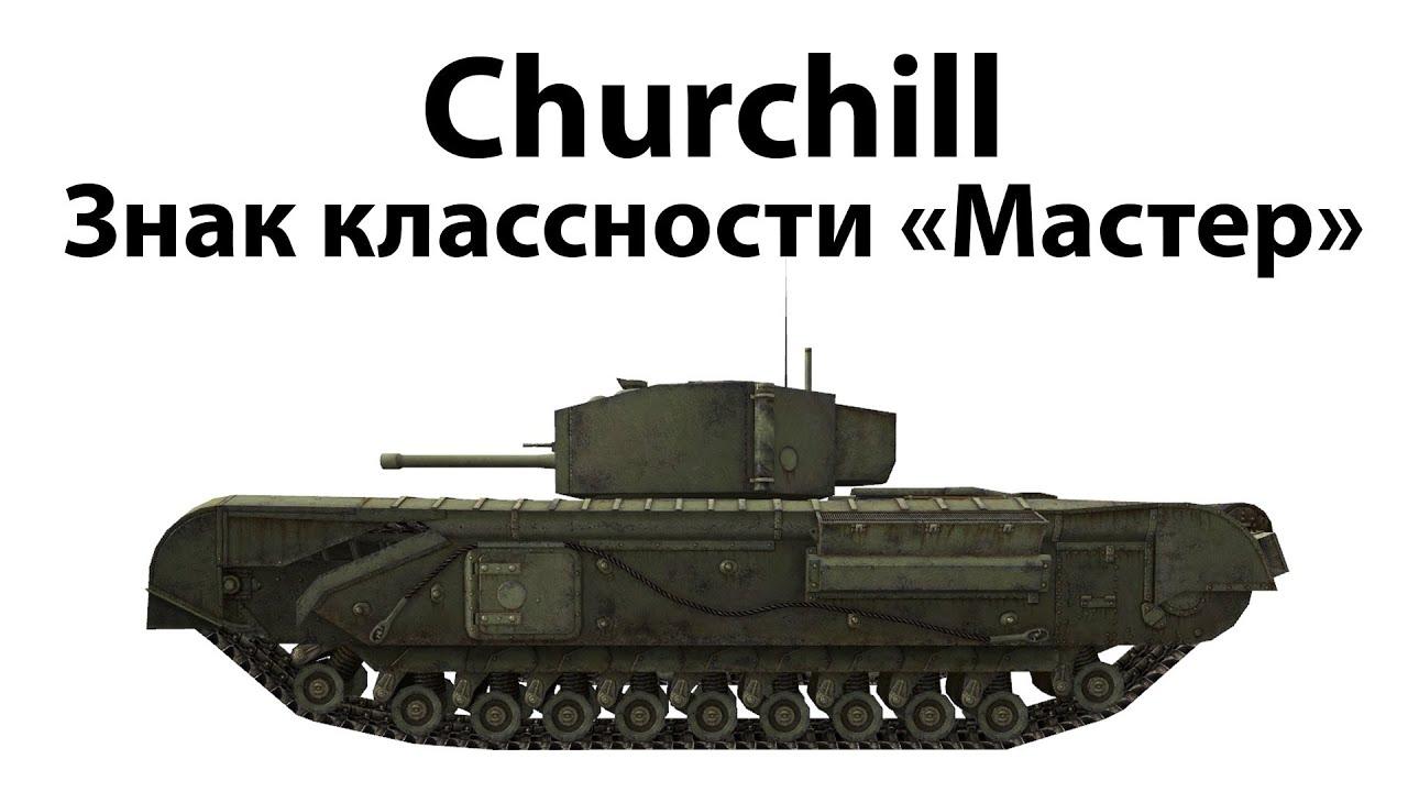 Churchill - Мастер