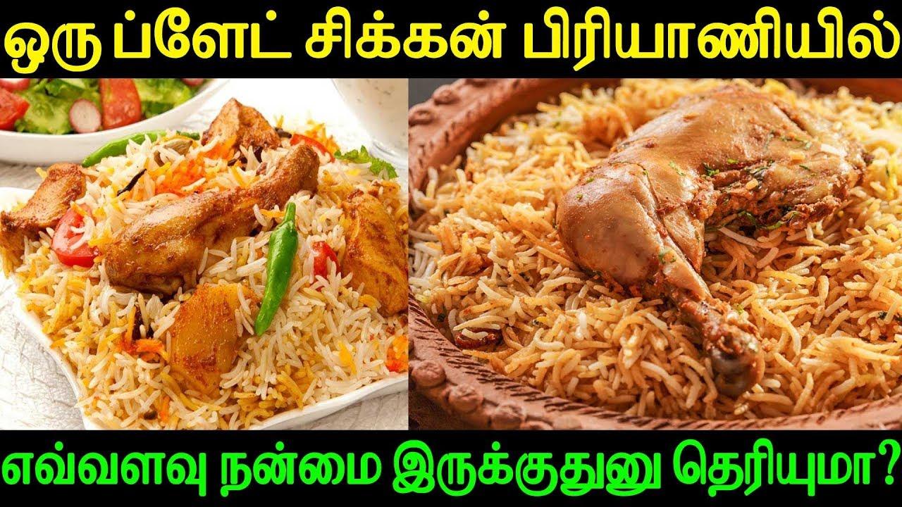 Do you know Benefits of one plate Chicken Biryani ? |ஒரு ப்ளேட் சிக்கன் பிரியாணியில் எவ்வளவு நன்மை இருக்குதுனு தெரியுமா?