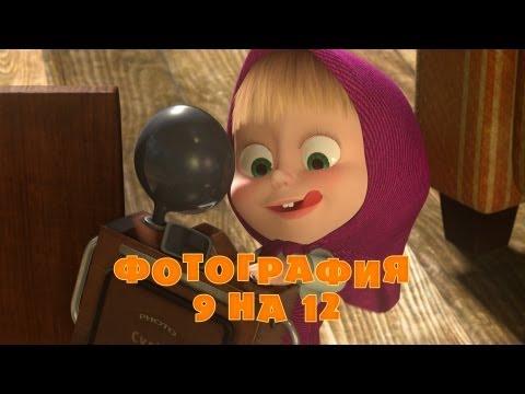 Máša a Medvěd #34 - Fotky