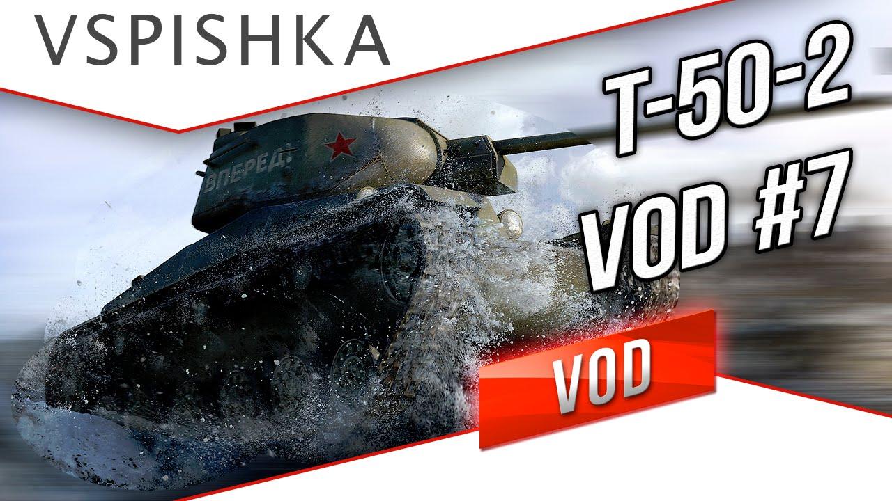 VOD по World of Tanks / Vspishka [RED_A] T-50-2