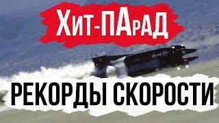 Самые крутые рекорды скорости // Хит-парад. Видео Авто Вести Россия 24.