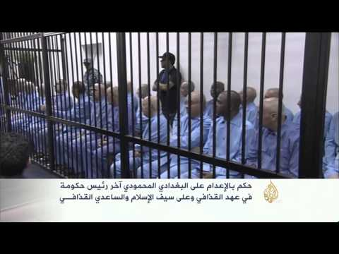 الحكم بإعدام سيف الإسلام القذافي