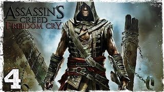 [PS4]Assassin´s Creed IV: Freedom Cry DLC. #4: Корабль для капитана.