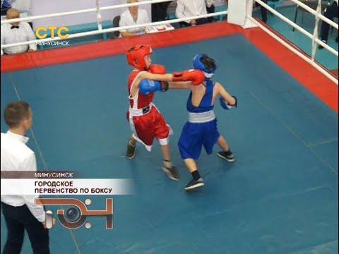 Городское первенство по боксу