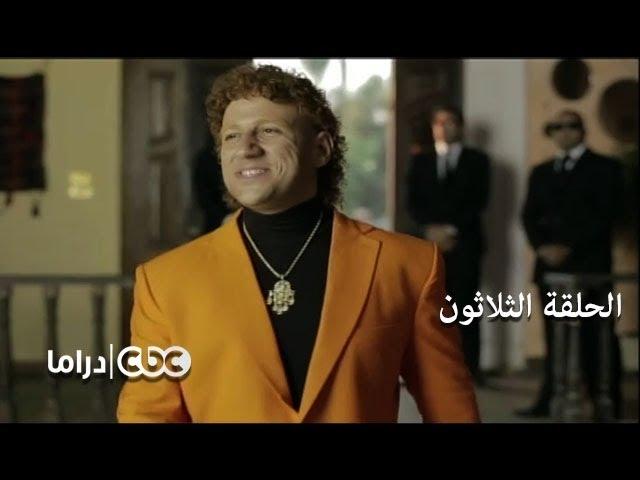 #CBCDrama - مسلسل الكبير أوي الجزء 3 - الحلقة الثلاثون - #الكبير_أوي
