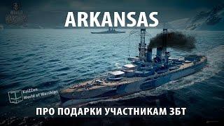 Про Arkansas и другие подарки участникам ЗБТ. Полезно знать №5