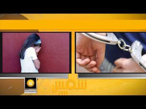 image video والد طفلة ال10 سنوات يروي تفاصيل حادثة مفاحشة ابنته