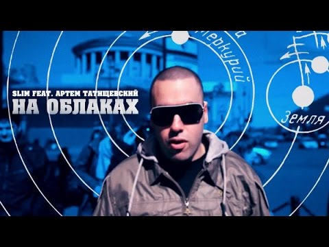 Slim ft. Артем Татищевский - На Облаках
