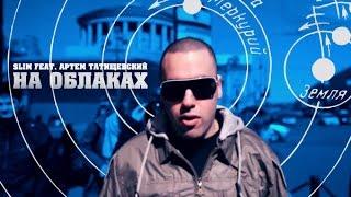 Slim (Слим) ft. Артем Татищевский - На облаках