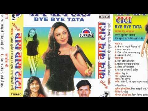 Detara Safai Logwa Ta Ka Ha || Bhojpuri hot songs 2015 new || Sudarshan Byas, Bijali Rani