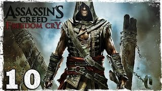 [PS4]Assassin´s Creed IV: Freedom Cry DLC. #10:Финал.