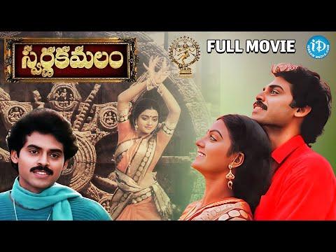 Swarna Kamalam (1988) - Telugu Full Movie - Venkatesh - Bhanu Priya - K Vishwanath