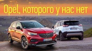 Кроссоверы Opel Grandland X и Crossland X: стоит ли переживать из-за их отсутствия в России?. Тесты АвтоРЕВЮ.